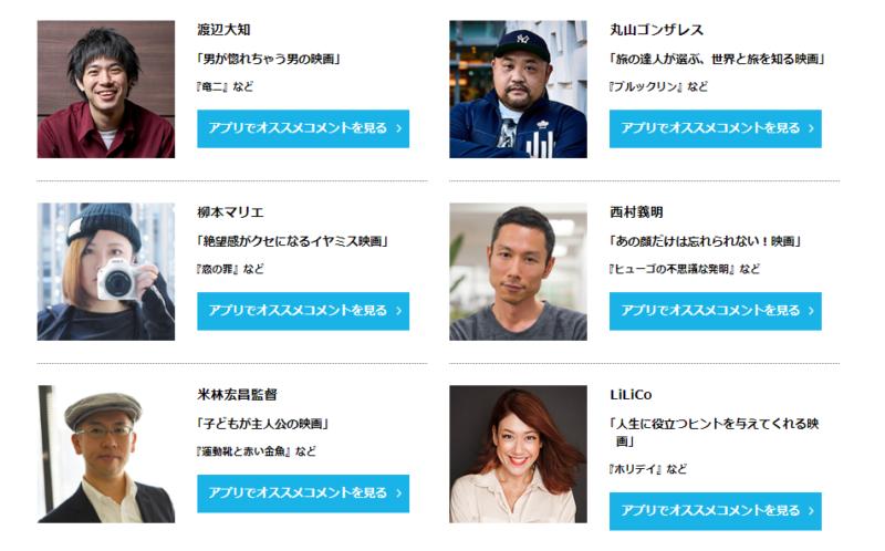 TSUTAYA発行雑誌『シネマハンドブック2018』への寄稿