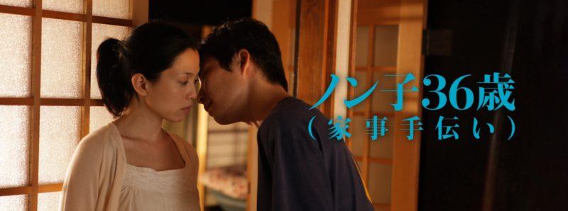 映画『ノン子36歳』ノブ子役の坂井真紀とマサル役の星野源の濡れ場