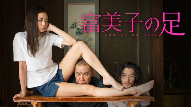 映画『富美子の足』乳首出しヌードを披露する片山萌美
