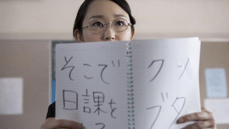映画『女の穴』萩本小鳩役の石川優実