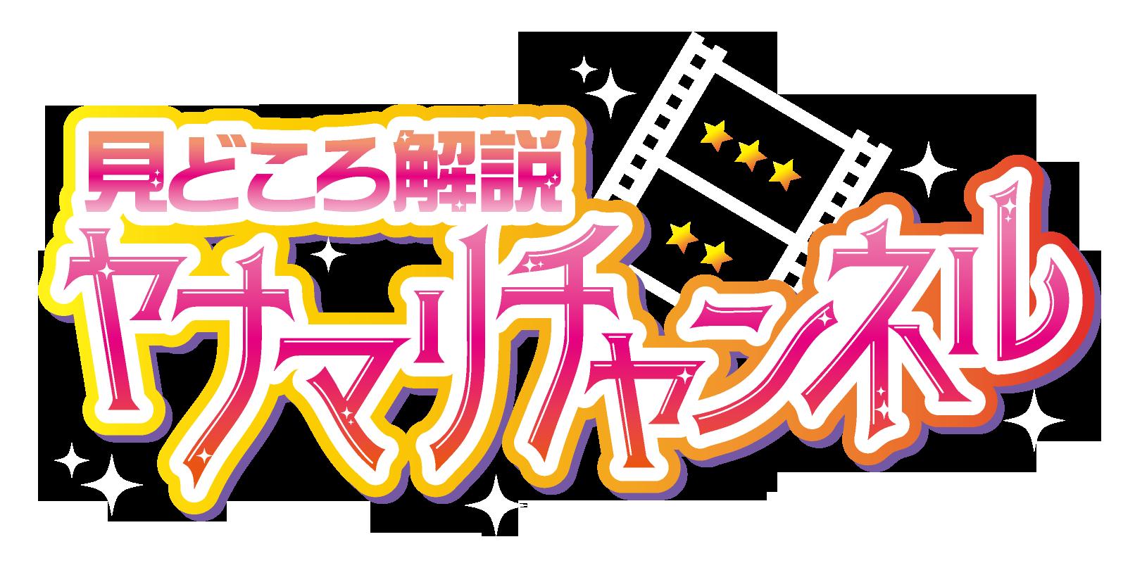 ヤナマリチャンネル